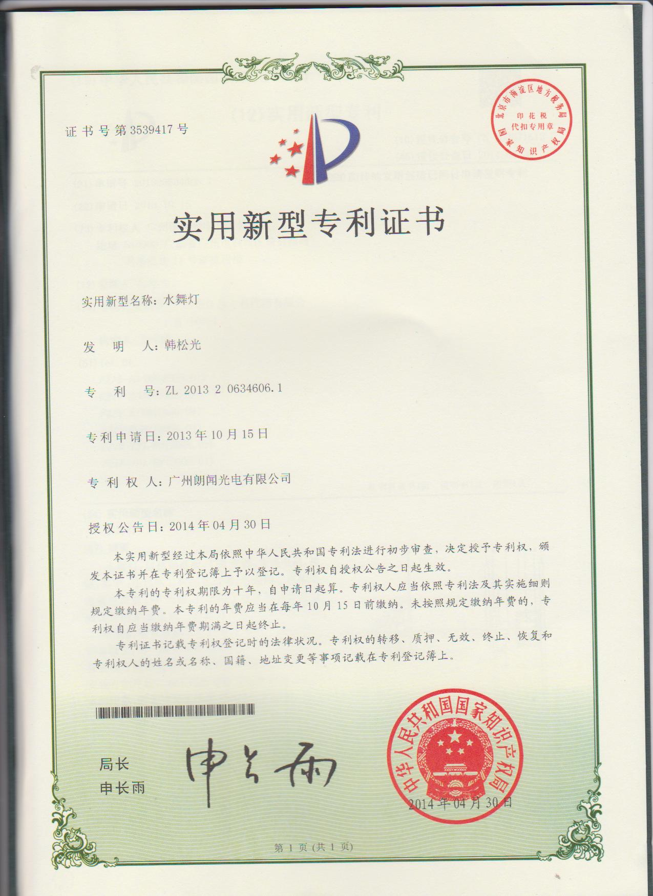 Patent certificate for waterdance light