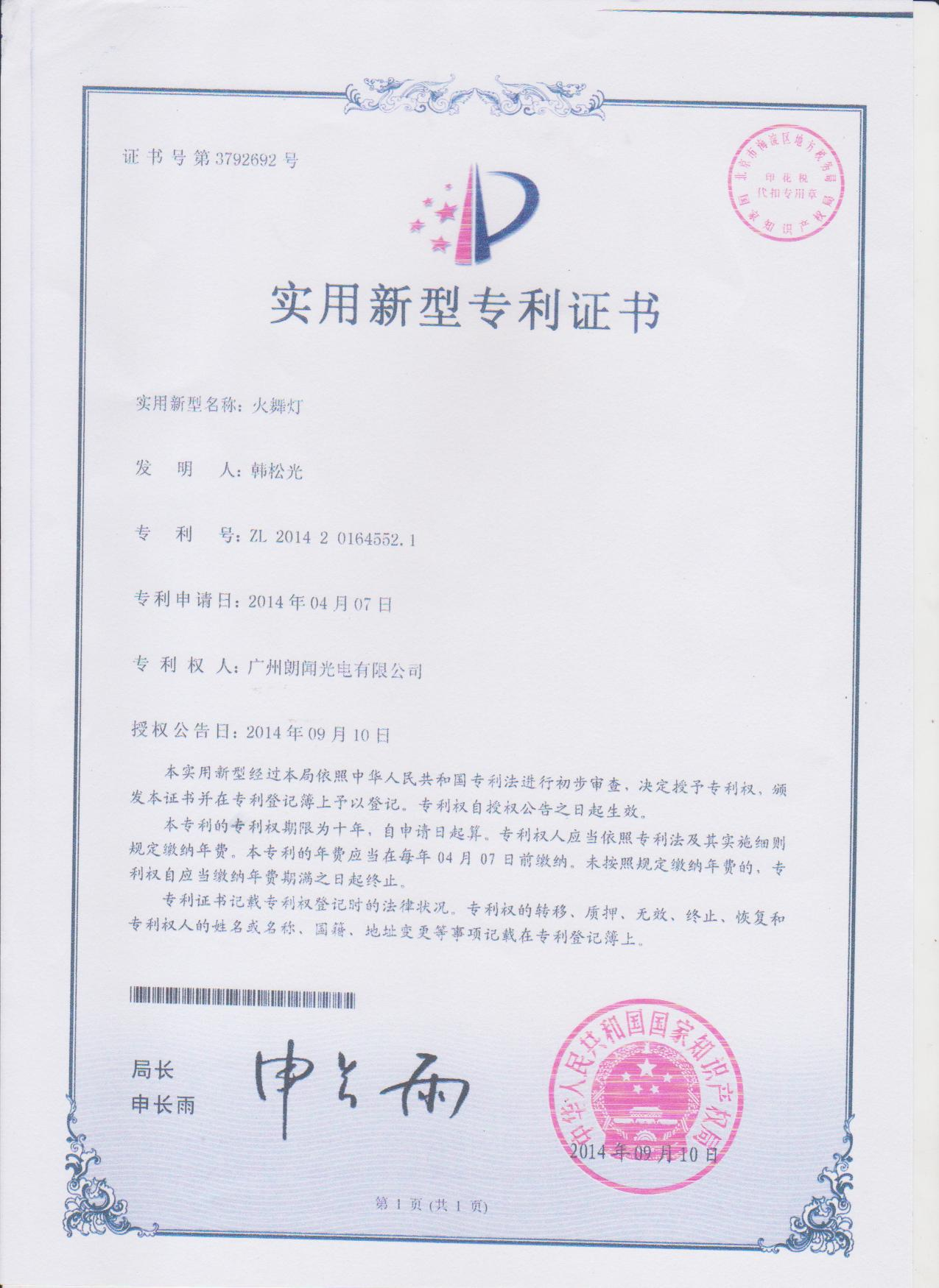 Patent certificate for firedance light